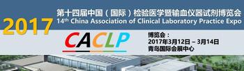 CACLP 2017 十四届中国(国际)检验医学暨输血仪器试剂博览会